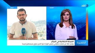 استقالة وشيكة لرئيس الوزراء الجزائري.. مراسل الغد يكشف التفاصيل