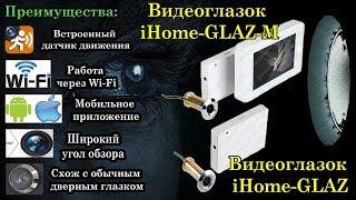 Дверной wi fi видеоглазок с датчиком движения iHome GLAZ   Настройка и монтаж