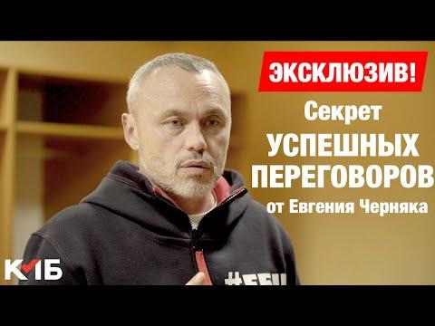 Жёсткие переговоры Евгения Черняка. Закулисье форума Big Money [ЭКСКЛЮЗИВ!]