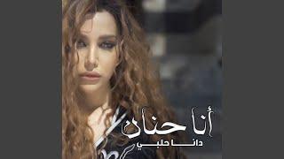 Ana Hanan