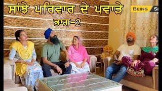 ਸਾਂਝੇ ਪਰਿਵਾਰ ਦੇ ਪਵਾੜੇ ਭਾਗ - 2/ Sanjhe ghar de paware Part-2 / Problems in joint family / Being Sikh