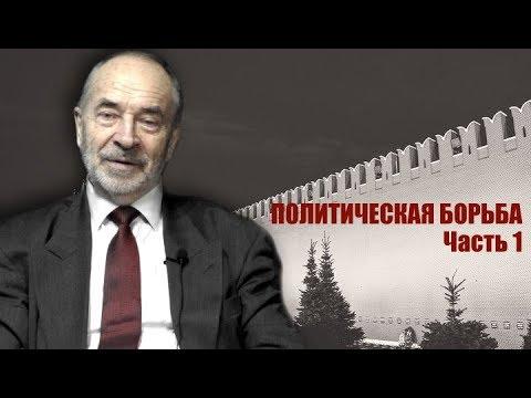Что такое политика? Профессор Попов. 'Политическая борьба'. Часть 1.