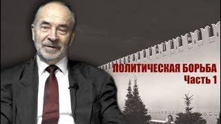 """Что такое политика? Профессор Попов. """"Политическая борьба"""". Часть 1."""