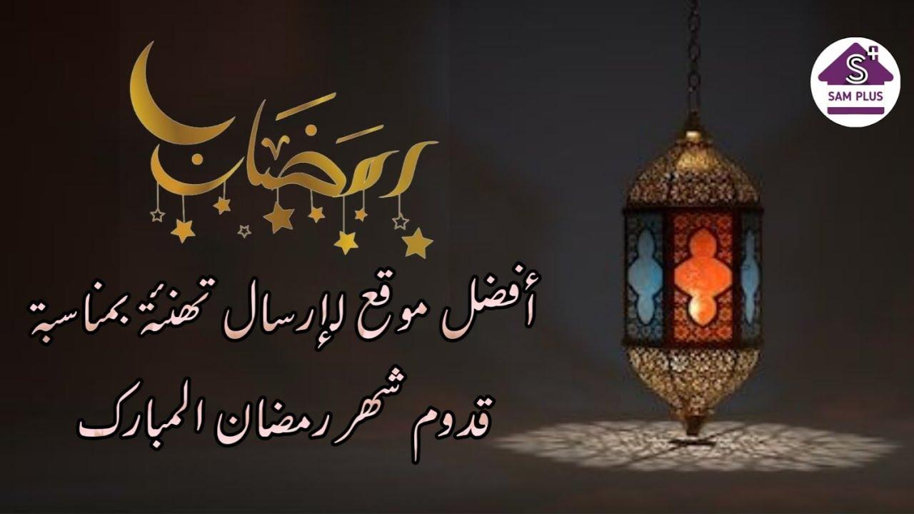تهنئة بمناسبة قدوم شهر رمضان Youtube