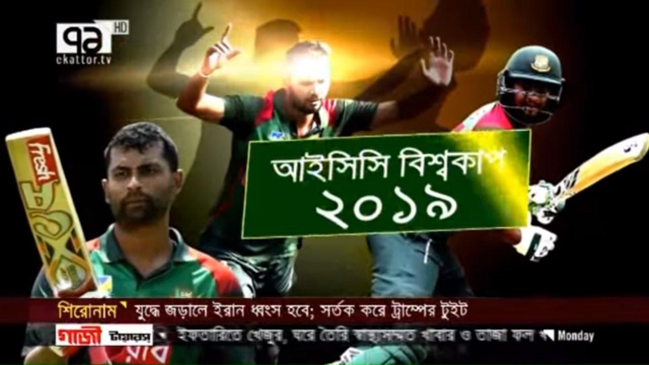 খেলাযোগ ২০ মে ২০১৯ | khelajog 20 may 2019 | Sports News | Ekattor Tv