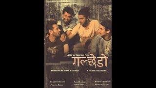 "New Nepali Christian Film "" GALCHHEDO"" 2018 || with English Subtitles"