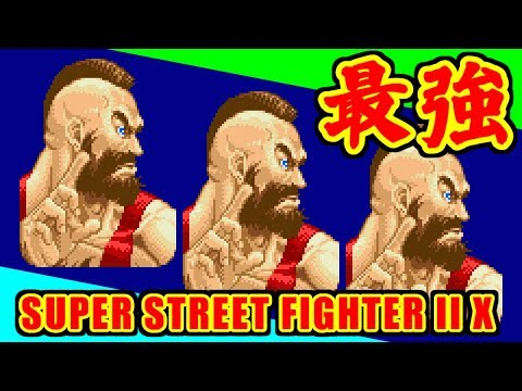 [LV8] 最強サンギエフ - SUPER STREET FIGHTER II X / Turbo
