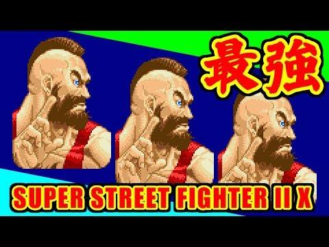 [LV8] 最強サンギエフ - SUPER STREET FIGHTER II X / Turbo