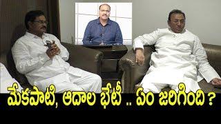 మేకపాటి, ఆదాల భేటీ.. ఏం జరిగింది||  Nellore YSRCP MP candidate met Mekapati
