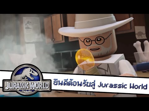 LEGO Jurassic World - Gameplay Walkthrough Part 1 - ยินดีต้อนรับสู่ Jurassic Park!