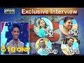 ఢీ10 రాజు ఫ్యామిలీతో స్పెషల్ ఇంటర్వ్యూ | Dhee 10 Tittle Winer Raju Family Exclusive Interview