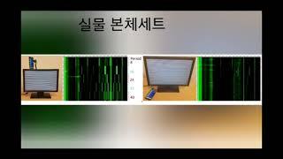 PC해킹 모니터도청 전자파기술 서연시큐리티 템페스트복사…
