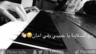 عزف بيانو اغنية شيرين - كده ياقلبي 🖤🎹