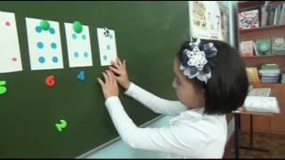 Наступил второй учебный месяц. Урок математики в 1 Б классе