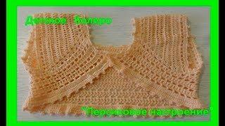 """Детское болеро """"Персиковое настроение"""",вязание крючком,crochet for baby (бэби № 85)"""