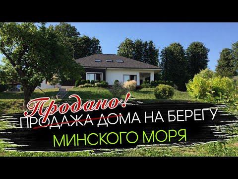 Продажа дома на берегу Минского моря. Первая береговая линия.