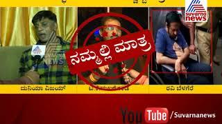 "Duniya Vijay Reaction On Life Threat From ""Ravi Belagere"" | ಬೆಳಗೆರೆ ಸ್ಕೆಚ್ ಗೆ ದುನಿಯ ವಿಜಿ ಪ್ರತಿಕ್ರಿಯೆ"