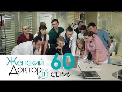 Мелодрама «Жeнcкий дoктop 2» (2013) 1-60 серия из 60