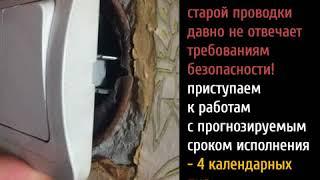 Замена проводки в 2х-комнатной квартире (хрущёвке)