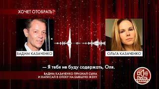 """""""Я тебя не буду содержать, Оля"""" - тайный телефонный разговор Вадима Казаченко с бывшей женой. Пусть"""