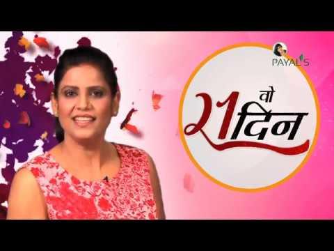 21 Days Pre Bridal Tips by Payal Sinha    वो 21 दिन     21 Day magic remedy