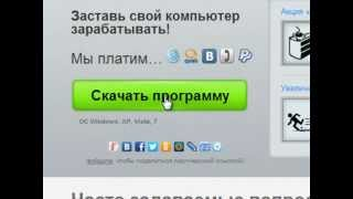 Проги для Заработка на Автопилоте | Программа для Заработка в Интернете - Rublik
