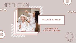 Нити для лица | Мезонити | Армирущие нити | Лифтинговые нити | косметолог  Айсулу Токаева