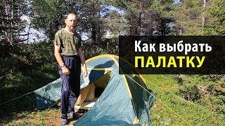 Как правильно выбрать палатку | Что взять в поход | Снаряжение для походов