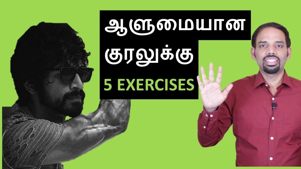 5 Powerful Exercises For Powerful Voice | Voice Training in Tamil | Karaikudi Sa Balakumar