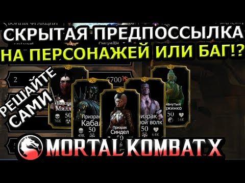 СКРЫТЫЙ НАМЕК НА БУДУЩИХ ПЕРСОНАЖЕЙ ИЛИ БАГ ИГРЫ?!| Mortal Kombat X mobile(ios) thumbnail