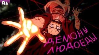 Демоны из аниме Клинок Рассекающий Демонов! (биология, способности, слабости)