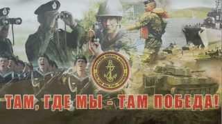 Виталий Леонов - Морская Пехота - Гимн ДШБ
