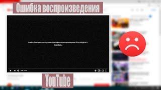 Ошибка воспроизведения видео в YouTube