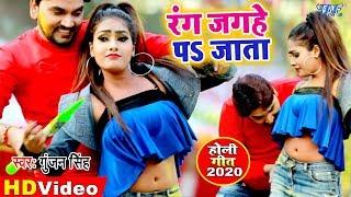 #Gunjan Singh का SUPERHIT नया होली गीत 2020 | रंग जगहे पs जाता | अब बनेगा होली में असली रिकॉड