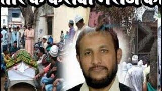 #मेराज भाई को (सुपुर्द-ए -खाक)अंतिम संस्कार उनके पैतृक गाँव महेन मे किया गया