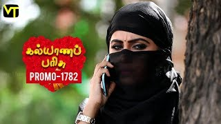 Kalyanaparisu Tamil Serial - கல்யாணபரிசு | Episode 1782 - Promo | 20 Jan 2020 | Sun TV Serials
