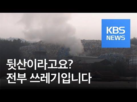 """[뉴스 따라잡기] """"수출이 막혀서?""""…'수만 톤 쓰레기 산'의 비밀 / KBS뉴스(News)"""