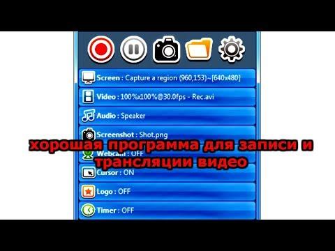 ZD SOFT Screen Recorder хорошая программа для записи и  трансляции видео с Вашего монитора