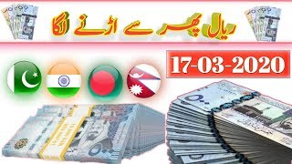 17 March 2020 Saudi Riyal Exchange Rate, Today Saudi Riyal Rate, Sar to pkr, Sar to inr