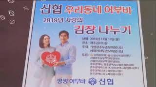 신협 우리동네 평생어부바 사랑의 김치 나누기 행사 20…