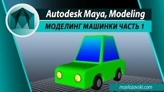 Autodesk Maya, Modeling - Моделирование машинки. Часть 1