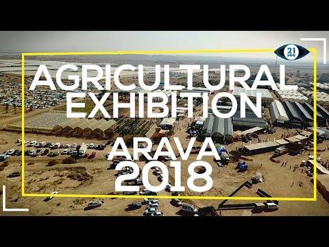 Arva 2018: Agriculture Exhibition
