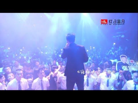 張北北 - 給你唱過的歌(高清1080P)KTV原版
