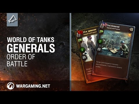 World Of Tanks Generals. Sign Up For The Closed Beta Test