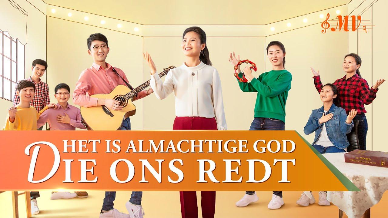 Christelijk lied 'Het is Almachtige God die ons redt' (Dutch subtitles)