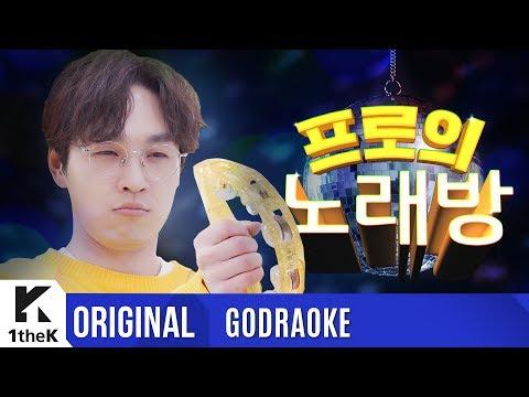 GODRAOKE(프로의 노래방): Lee Seok Hoon(이석훈) _ What if(완벽한 날)