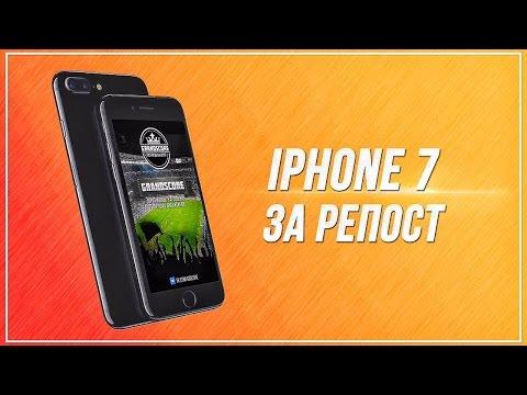 можно выиграть iphone7