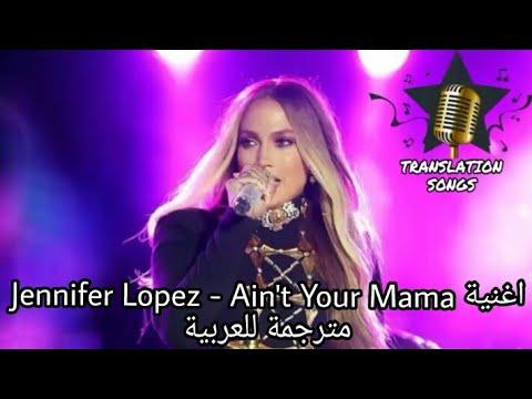 اغنية Jennifer Lopez - Ain't Your Mama مترجمة للعربية