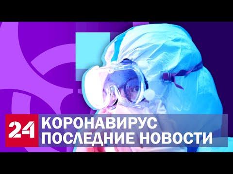 Коронавирус. Последние новости о распространении COVID-19 в России и мире