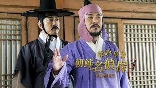 【朝鮮名偵探3:吸血鬼的祕密】電影預告 金明民x原班搭檔強力回歸  近期上映